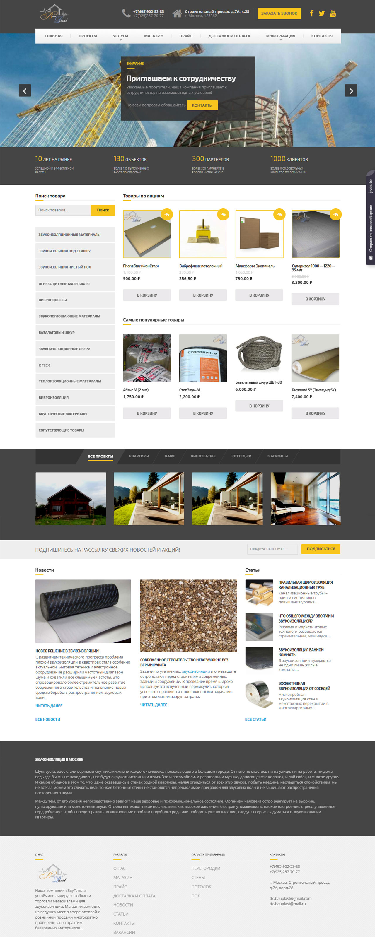 Интернет магазин компании «Bauplast»